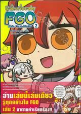 รู้เฟื่องเรื่องเฟต! FGO Fate / Grand Order เล่ม 02