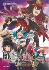 Fate/Grand Order เฟต/แกรนด์ออร์เดอร์ คอมิกอะลาคาร์ต เล่ม 07