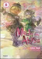 Made in Abyss ผ่าเหวนรก เล่ม 05