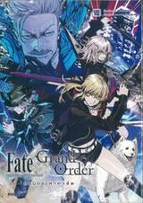 Fate/Grand Order เฟต/แกรนด์ออร์เดอร์ คอมิกอะลาคาร์ต เล่ม 08