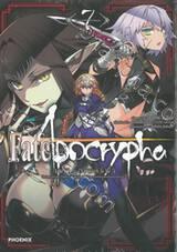 Fate/Apocrypha เฟต/อโพคริฟา เล่ม 07