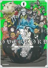 overlord คอมิกอะลาคาร์ต เล่ม 01