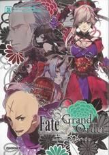 Fate/Grand Order เฟต/แกรนด์ออร์เดอร์ คอมิกอะลาคาร์ต เล่ม 09