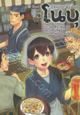 อิซากายะต่างโลกโนบุ เล่ม 10