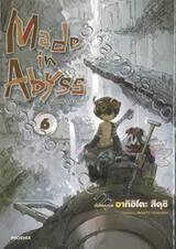 Made in Abyss ผ่าเหวนรก เล่ม 06
