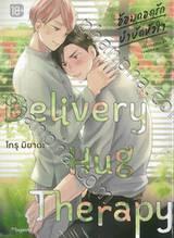 Delivery Hug Therapy อ้อมกอดรัก บำบัดหัวใจ