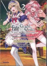 Fate/Grand Order Epic of Remnant ซิงกูราตี้ย่อย II โลกใต้พิภพแห่งตำนาน อาการ์ธา เล่ม 02