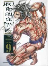 มหาศึกคนชนเทพ Record of Ragnarok เล่ม 09