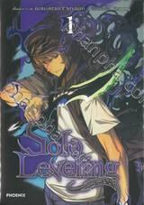Solo Leveling เล่ม 01 (การ์ตูน)