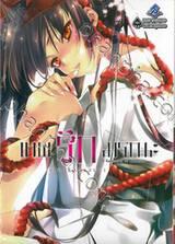 เทพรักมรณะ Kamisama no Enmusubi เล่ม 01