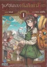 วุ่นจริงนัก (จัดงาน) หนังสือต่างโลก เล่ม 01