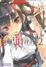 เทพรักมรณะ Kamisama no Enmusubi เล่ม 02