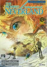 พันธสัญญาเนเวอร์แลนด์ The Promised Neverland เล่ม 12 เสียงแห่งการเริ่มต้น