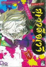 สุขาวดีอเวจี Jigoku Raku เล่ม 01
