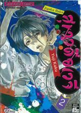 สุขาวดีอเวจี Jigoku Raku เล่ม 02