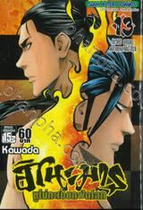 ฮิโนะมารุ ซูโม่กะเปี๊ยกฟัดโลก เล่ม 13 โดจิคิริ ยาซุสุนะ และคุซานางิโนะ สึรุงิ