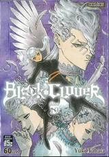 Black Clover เล่ม 19 พี่น้อง