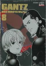 GANTZ Oku Hiroya Works เล่ม 08