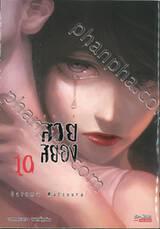 kasane สวยสยอง เล่ม 10