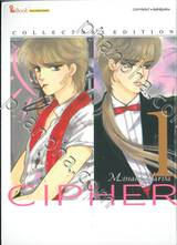 CIPHER - Collector's Edition เล่ม 01