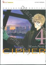 CIPHER - Collector's Edition เล่ม 04