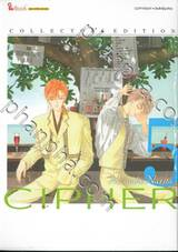 CIPHER - Collector's Edition เล่ม 06