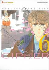 CIPHER - Collector's Edition เล่ม 05
