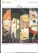 CIPHER - Collector's Edition เล่ม 07