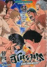 ฮิโนะมารุ ซูโม่กะเปี๊ยกฟัดโลก เล่ม 14 โรงเรียนโอดาจิและโรงเรียนฮาคุโร