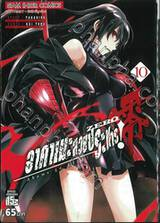 อาคาเมะสวยประหาร Akame ga KILL!  ZERO เล่ม 10