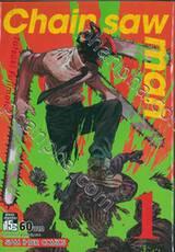 Chain saw man เล่ม 01