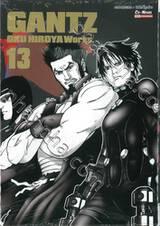 GANTZ Oku Hiroya Works เล่ม 13