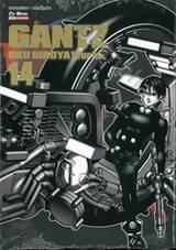 GANTZ Oku Hiroya Works เล่ม 14