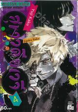 สุขาวดีอเวจี Jigoku Raku เล่ม 04