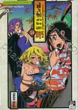 มุชิบุเกียว หน่วยพิฆาตแมลงอสูร ภาคตั้งค่ายอาตมัน!! เล่ม 14