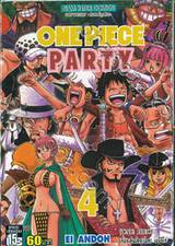 วัน พีซ - One Piece PARTY เล่ม 04