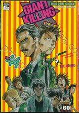 GIANT KILLING เล่ม 44