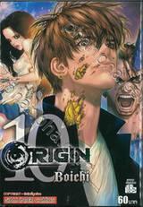 ORIGIN เล่ม 10