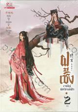 ฝูเซิง เจดีย์พิทักษ์ฟ้า เล่ม 02 (จบ)