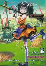 Magical Girl SPEC-OPS ASUKA หน่วยปฏิบัติการพิเศษสาวน้อยเวทมนตร์ อาสึกะ เล่ม 07