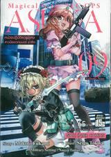 Magical Girl SPEC-OPS ASUKA หน่วยปฏิบัติการพิเศษสาวน้อยเวทมนตร์ อาสึกะ เล่ม 09