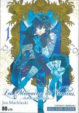 Les Memoires de Vanitas บันทึกแวมไพร์วานิทัส เล่ม 01