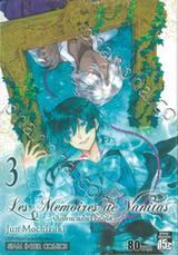 Les Memoires de Vanitas บันทึกแวมไพร์วานิทัส เล่ม 03