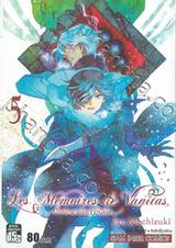 Les Memoires de Vanitas บันทึกแวมไพร์วานิทัส เล่ม 05
