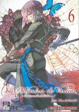 Les Memoires de Vanitas บันทึกแวมไพร์วานิทัส เล่ม 06
