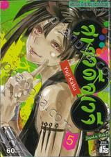 สุขาวดีอเวจี Jigoku Raku เล่ม 05
