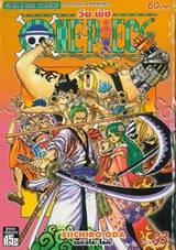 วัน พีซ - One Piece เล่ม 93