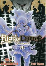 Black Clover เล่ม 21 ความจริง 500 ปี
