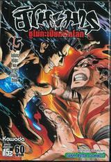 ฮิโนะมารุ ซูโม่กะเปี๊ยกฟัดโลก เล่ม 15 โอนิมารุ คุนิสุนะ และ โดจิคิริ ยาซุสุนะ อีกหน