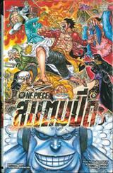 One Piece สแตมปีด (นิยาย)